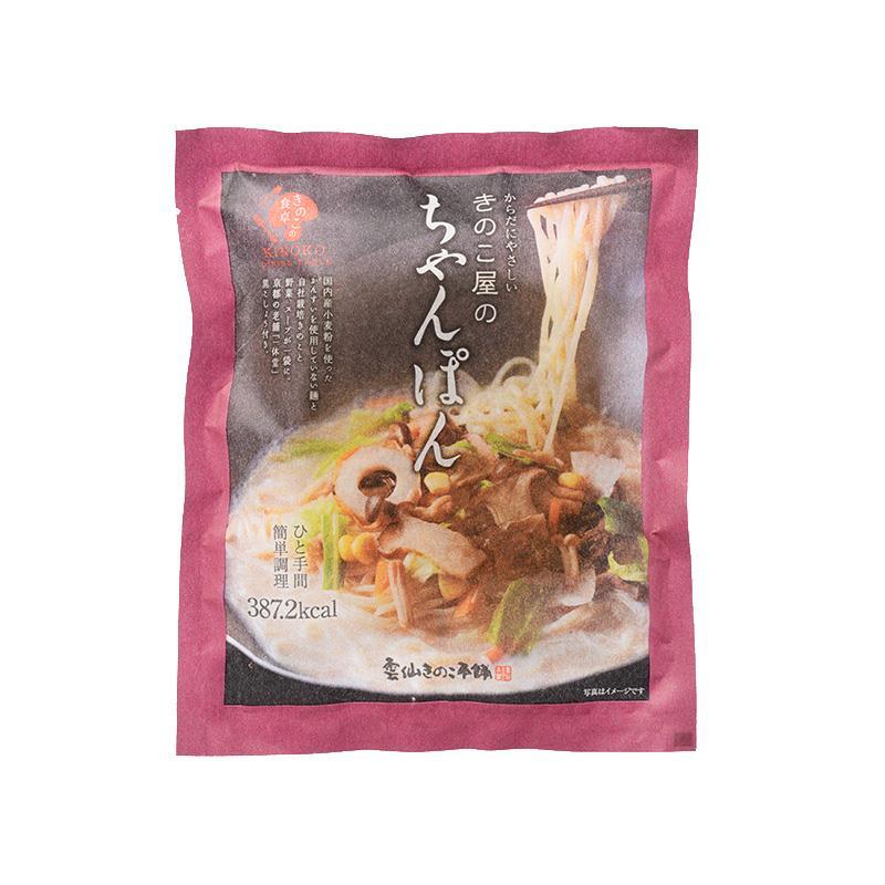 きのこ屋のちゃんぽん 10食