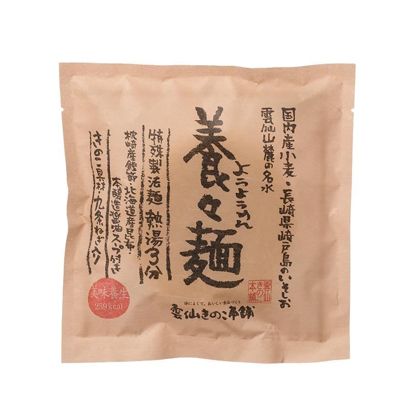 養々麺 10食