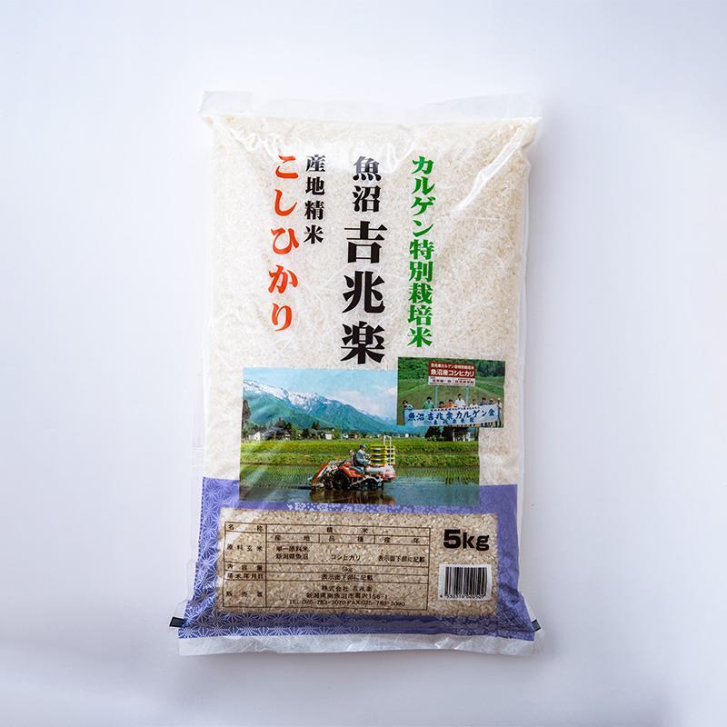 魚沼吉兆楽のコシヒカリ 特別栽培米 5kg