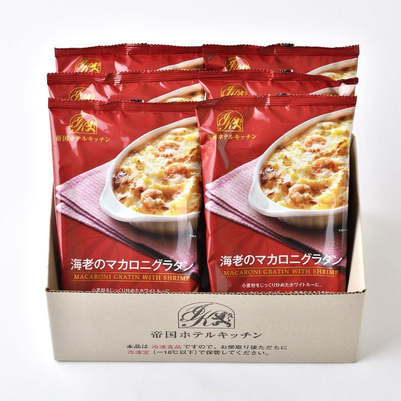 帝国ホテルキッチンの海老のマカロニグラタン 6袋