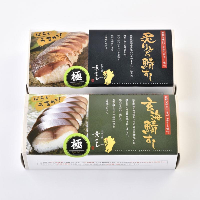玄海鯖寿司と炙りとろ鯖寿司