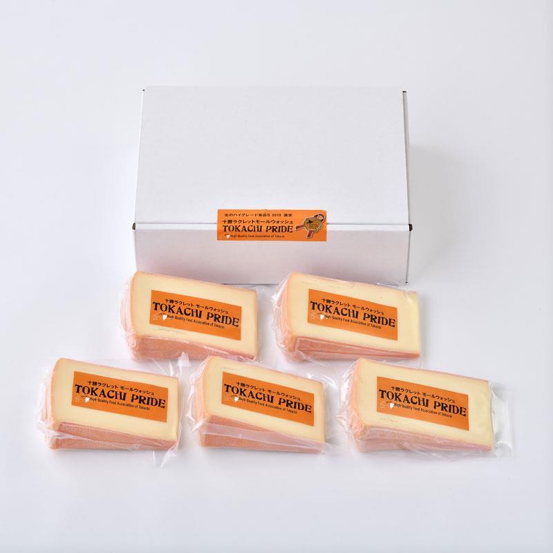 十勝ラクレットチーズ 5個